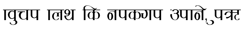 Preview of MultiSys Sanskrit Normal